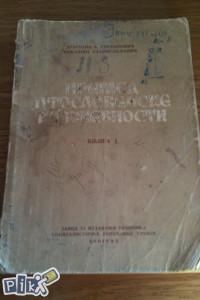 Pregled jugoslovenske književnosti 1 / književnost