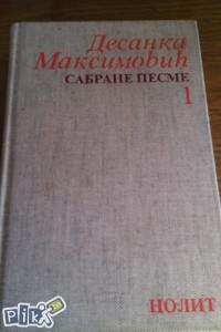 Desanka Maksimović / Sabrane pjesme 1 / poezija